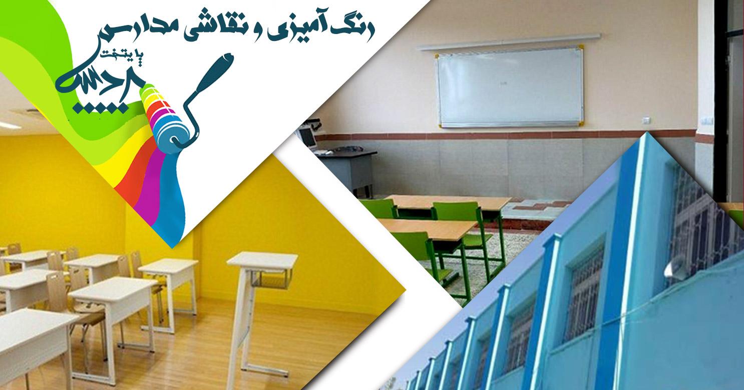 رنگ آمیزی و نقاشی مدارس و مهد کودک