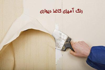 رنگ آمیزی بر روی کاغذ دیواری