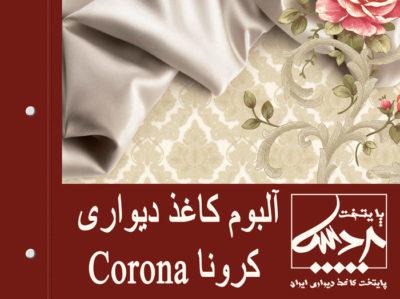 آلبوم کاغذ دیواری کرونا corona wallpaper album
