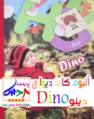 dino-wallpaper-album-pardisaytakht-hore