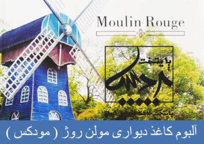 moulin-rouge-wallpaper-pardispaytakht2