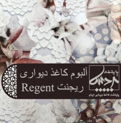 کاغذ دیواری ریجنت wallpaper-regent-album-pardispaytakht