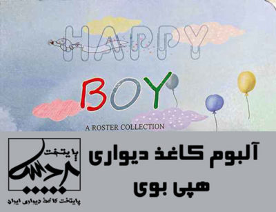 آلبوم کاغذ دیواری هپی بوی Wallpaper Album Happy Boy