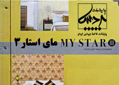 MyStar-album-wallpaper-pardispaytakht (5)