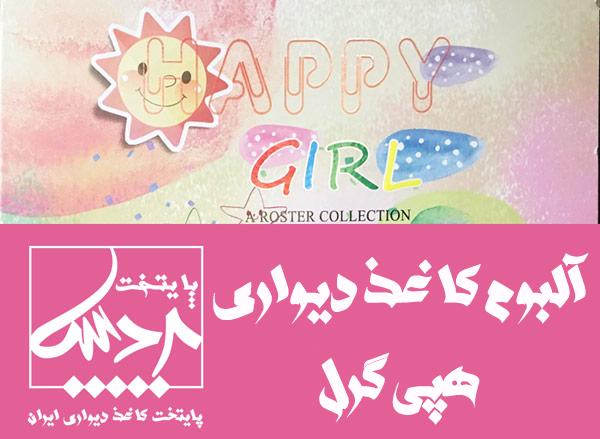 آلبوم کاغذ دیواری هپی گرل Wallpaper Album Happy Girl