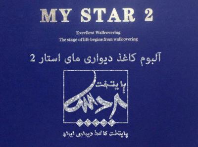 wallpaper-album-mystar2-pardispaytakht