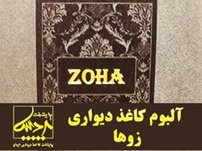 آلبوم کاغذ دیواری زوها Wallpaper Album Zoha