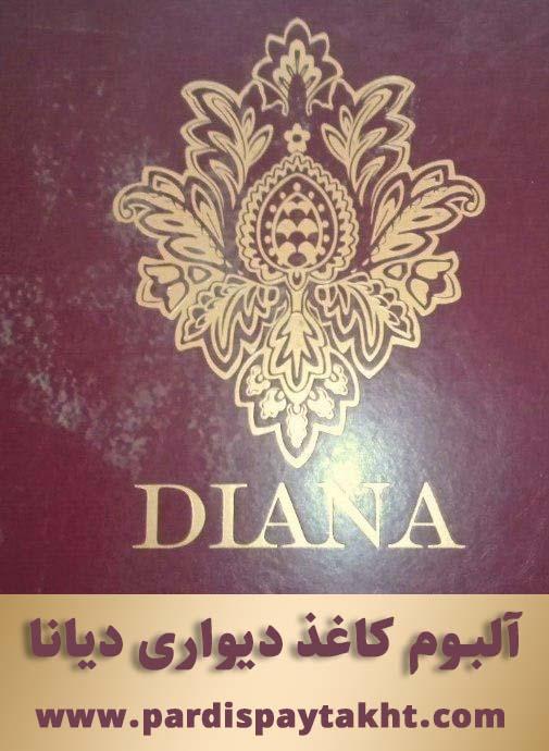 آلبوم کاغذ دیواری دیانا-diana