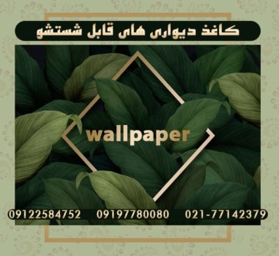 کاغذ دیواری قابل شستشو