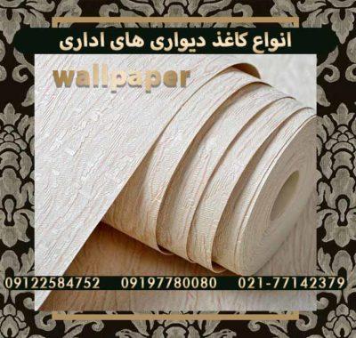 کاغذ دیواری اداری