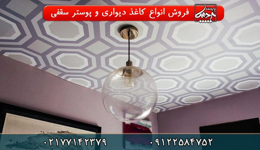 فروش کاغذ دیواری سقف