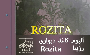 آلبوم کاغذ دیواری رزیتا Wallpaper Album Rosita