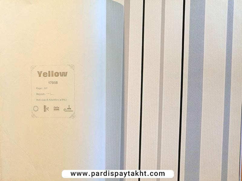 آلبوم کاغذ دیواری یلو Yellow